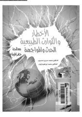 الاخطار والكوارث الطبيعية معالجة جغرافية د.صبري محسوب.pdf