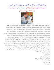entekhab.pdf