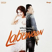 Labanoon - พลังงานจน feat.เปาวลี พรพิมล.mp3