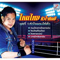 ทนบ่ไหวทางใครทางมัน ไหมไทย หัวใจศิลป์.mp3