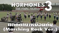แตกต่างเหมือนกัน ( Marching Rock Ver. FULL ) Hormones The Series 3_jz-y7X2q4eY_youtube.mp3