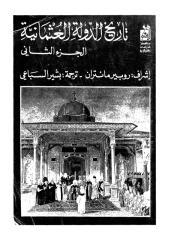 تاريخ الدولة العثمانية ج2.pdf
