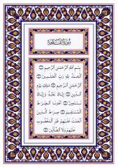 القرأن الكريم باللغه العربيه .pdf