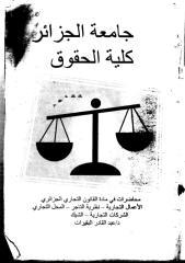 محاضرات في مادة القانون التجاري الجزائري _ للأستاذ عبد القادر البقيرات.pdf