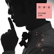 07 Hui Yi Shi Tao Yan De Dong Xi.mp3