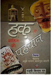 Haq o batil ki pehchan my scaned book.pdf