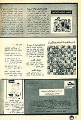 samir 0433 - 26.07.1964.cbr