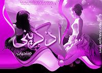 عبدالله الرويشد - ياوعد.mp3