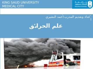 علم الحرائق.ppt