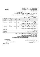 الاهرام للاستيراد والتصدير.doc