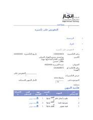 Wakala for Naj-Omnah (1).docx
