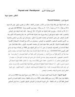 أمراض الغدة الدرقية و  الدريقات الجراحية.pdf