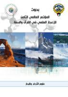 علوم الأرض و البحار.pdf