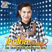 สุดท้ายอ้ายส่ำงัว - ไหมไทย หัวใจศิลป์.mp3