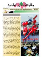 طليعة لبنان تموز 2014  107.pdf