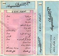 04-Zir e Pol e Khoramshahr.mp3