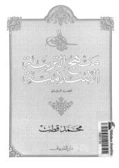 كتاب منهج التربية الاسلامية الجزء الثانى  للاستاذ محمد قطب.pdf