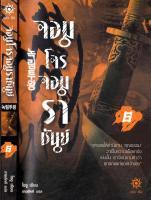 จอมโจรจอมราชันย์  เล่ม 06.pdf