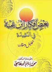بعض أفكار ابن تيمية في العقيدة - أ.د. محمد سالم أبو عاصي.pdf