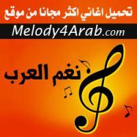 Ya_Dale_Ya_Rohi_melody4arab.com.mp3
