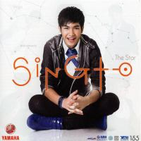 02-Singto สิงโต - ไม่อยากได้ยินเสียงเธอ.mp3