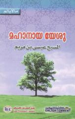 Christ in Islam -English.pdf