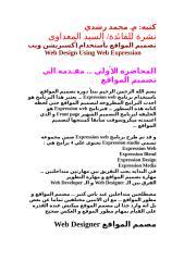 تصميم المواقع بأستخدام أكسبريشن ويب Web Design Using Expression Web.doc