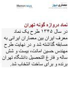 MN نماد دروازه گونه تهران.pdf