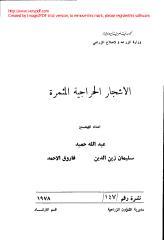 الأشجار الحراجية المثمرة -147.pdf