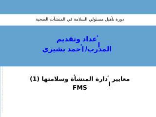 معايير إدارة المنشأة وسلامتها 1.ppt