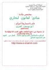 babdbf52_b9a14801_مختصر_مبادئ_القانون_التجاري.doc