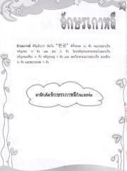 Writing K.pdf