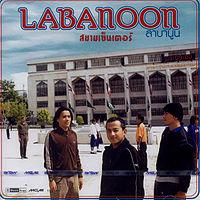 ลาบานูน - ปฎิทิน.mp3