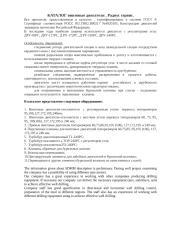 Каталог винтовые двигатели.Радиус сервис..doc