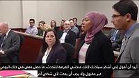 بعد حكم المحكمة مسلمة امريكية تعفو عن فت